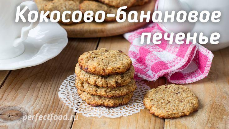 Кокосовое печенье с бананами БЕЗ САХАРА, яиц и молока   Добрые рецепты