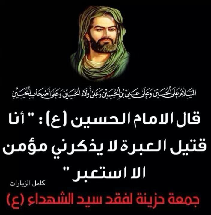 من اقوال الامام الحسين