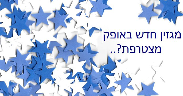 מעצבות ויוצרות ישראליות- בואו לקחת חלק במגזין החדש שלנו- ותזכו בחשיפה ממוקדת לקהל היעד שלכן- היכנסו לדף הפייס שלנו לפרטים :)