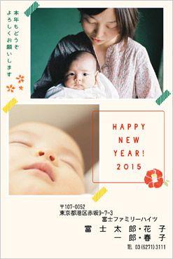 年賀状|2015年 年賀状 写真のキレイな富士フイルム 公式サイト