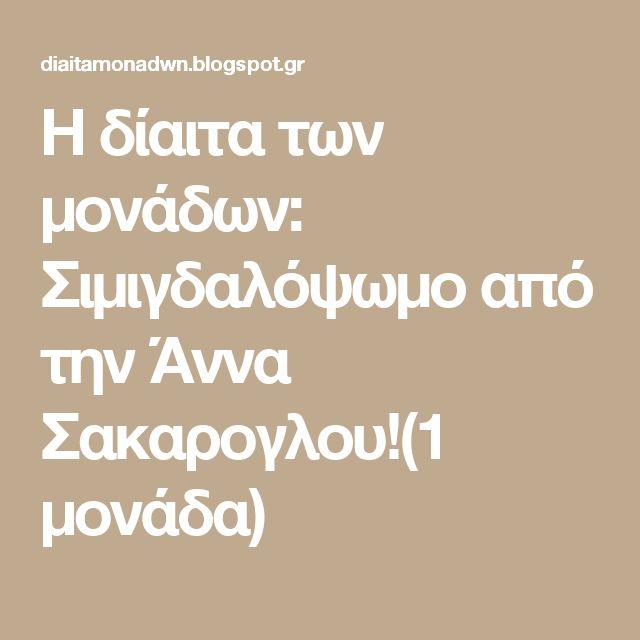 Η δίαιτα των μονάδων: Σιμιγδαλόψωμο από την Άννα Σακαρογλου!(1 μονάδα)