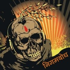Nigambodh-Known for their experimental take on the progressive genre, the band relies on sounds that are a mix of metal, rock and certain basic classical melodies.