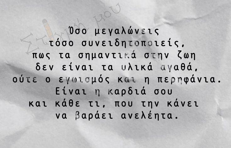*η καρδιά σου