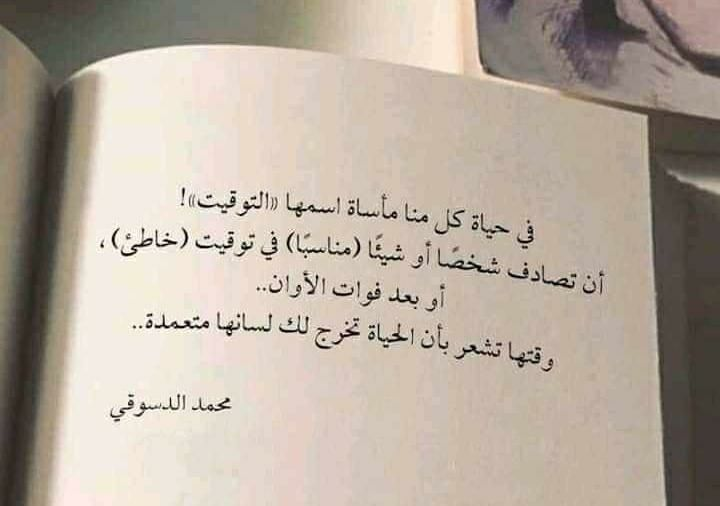 Pin By Jojo On Quotes Arabic Quotes Quotations Words