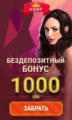 Бездепозитный бонус за регистрацию 1000 грн. от казино КИНГ.  #казино #слоты #автоматы #бонусы #бездеп