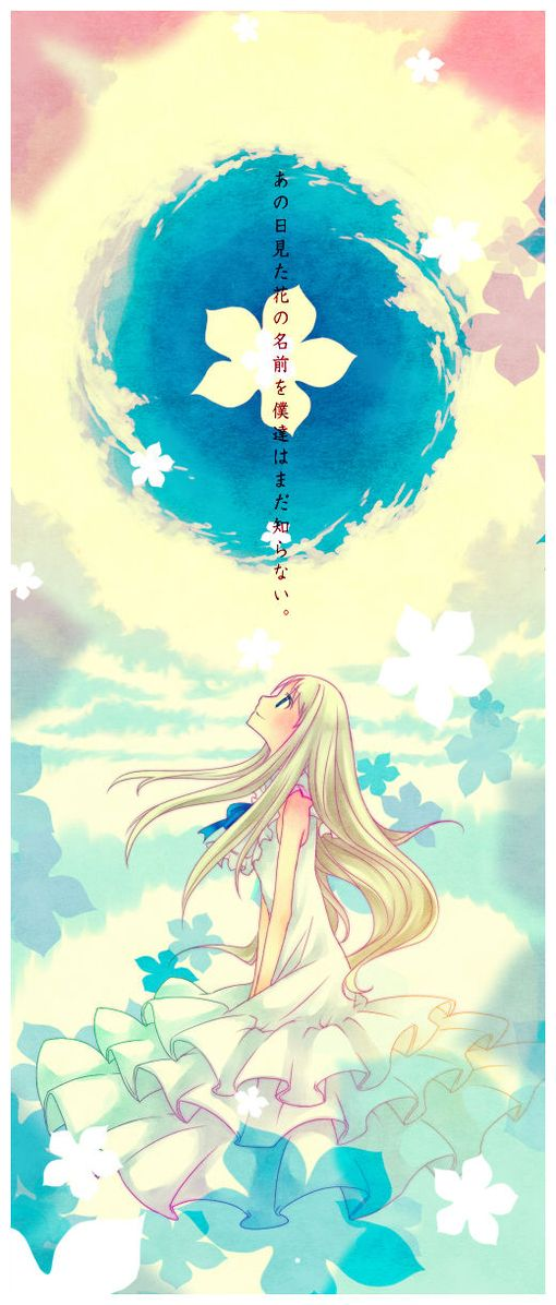 Anohana: the flower we saw that day (still sobbing and also listening to the piano version of the ending song)