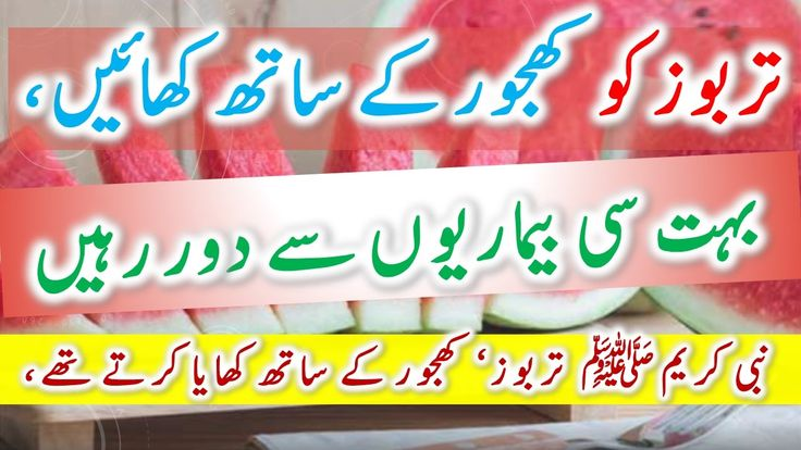 Mohammed Prophet || Watermelon Facts || Dates Fruit Benefits || Health T...