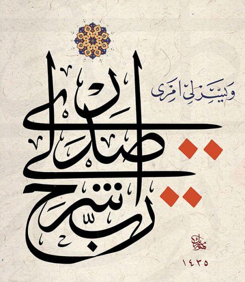 "mihrab: "" khattatmubrik: "" رَبِّ اشْرَحْ لِي صَدْرِي وَيَسِّرْ لِي أَمْرِي من أعمالي بخط الثلث "" Ameen """