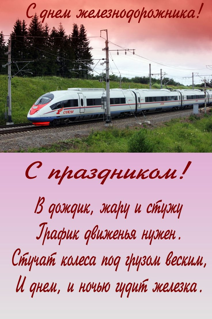 Поздравления с днем железнодорожника и строителя
