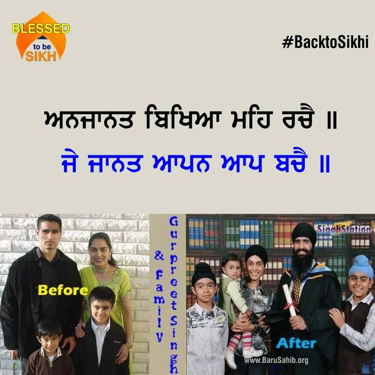 #BacktoSikhi  How Guru Sahib blessed my entire Family with Sikhi- Gurpreet Singh  ਅਨਜਾਨਤ ਬਿਖਿਆ ਮਹਿ ਰਚੈ ॥ Through ignorance, people are engrossed in corruption.  ਜੇ ਜਾਨਤ ਆਪਨ ਆਪ ਬਚੈ ॥ If they knew better, they would save themselves.  I have been living in Sydney since 1989, played many sports like Kabaddi, Volleyball, soccer.  Read More http://barusahib.org/general/how-guru-sahib-blessed-my-entire-family-with-sikhi-gurpreet-singh/  Dhan Sikhi! Dhan Khalsa!