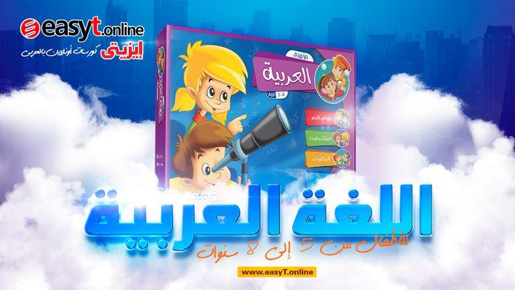 تعليم اللغة العربية للأطفال المستوى الثانى Language Arabic Language Online