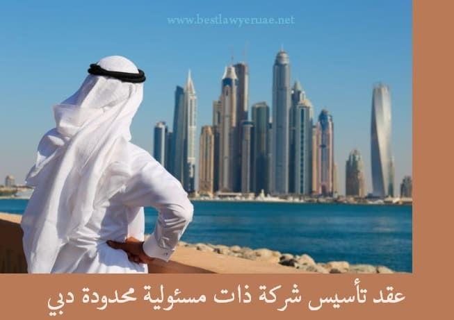 نموذج عقد تأسيس شركة ذات مسئولية محدودة دبي Limited Liability Company Dubai Liability