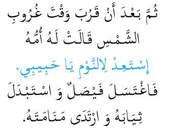 Un petit texte pour aborder le vocabulaire des vêtements et des verbes de ce lexique...en arabe bien sur.
