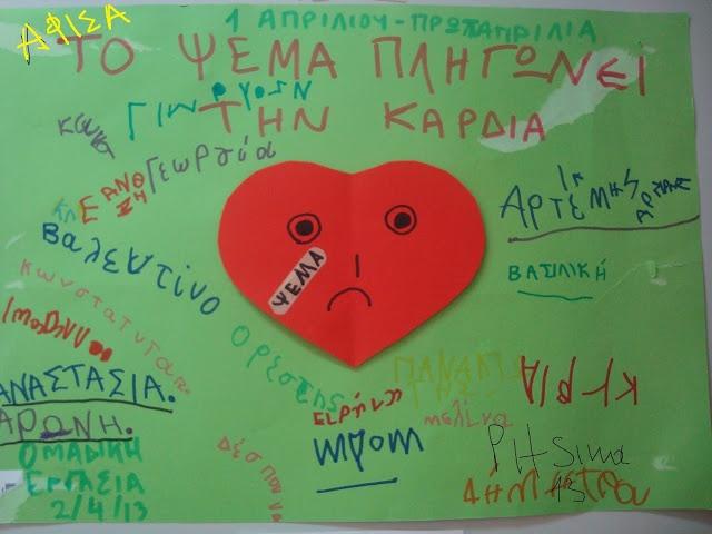 Pitsina Περήφανη Νηπιαγωγός (Greek kindergarten teacher) : ΠΡΩΤΑΠΡΙΛΙΑ ΣΤΟ ΝΗΠΙΑΓΩΓΕΙΟ