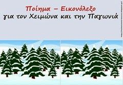 Ποίημα-εικονόλεξο για τον Χειμώνα και την Παγωνιά (α,α,α...)
