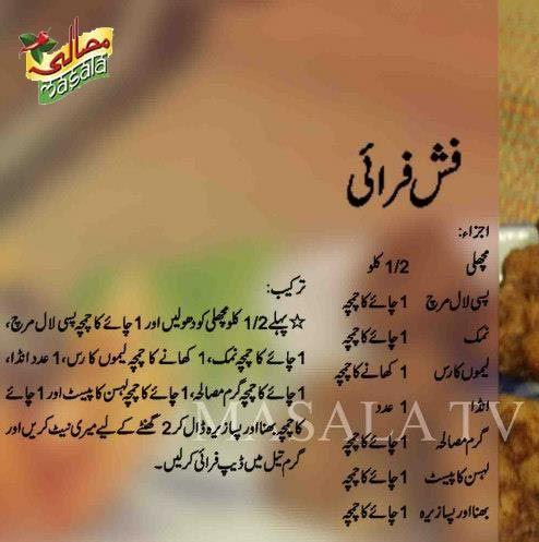 Food Recipes Book In Urdu