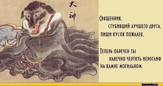 Прикольные японские стихи