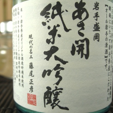 sake from Iwate, in Japan 岩手の酒蔵あさ開 純米大吟醸「オール岩手」