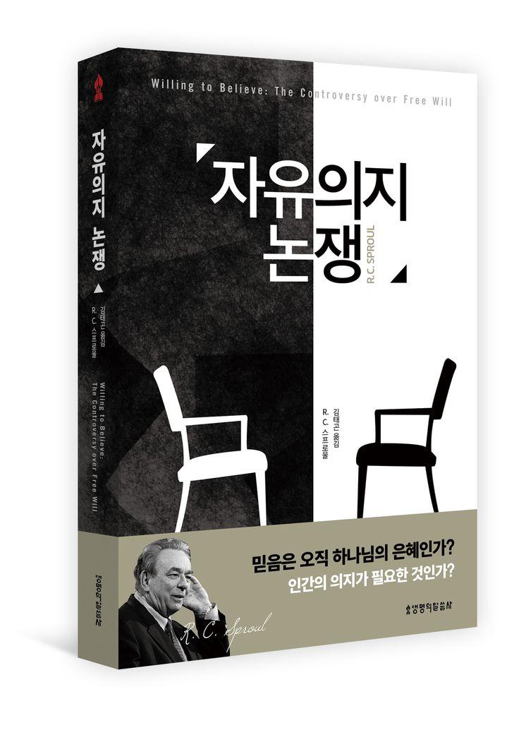 자유의지논쟁 by R.C Sproul   Design by Yunchang Choi