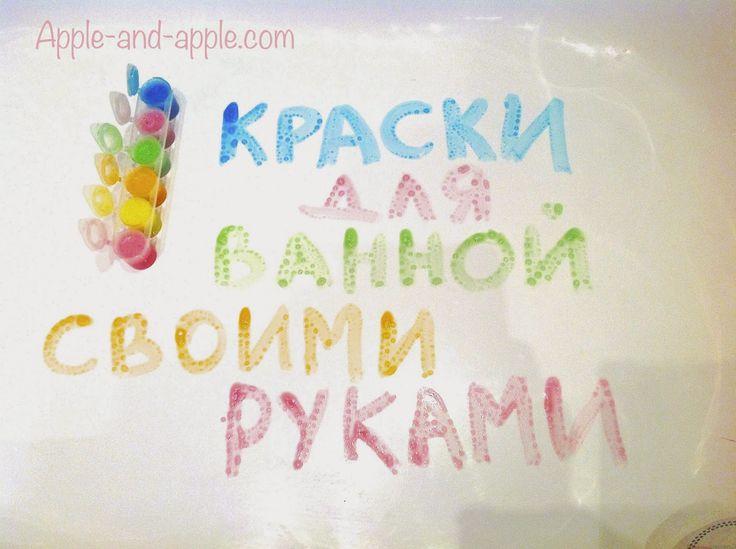 краски для детей своими руками, детские краски рецепт, краски для ванны своими руками, DIY bath paints