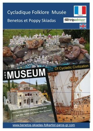 Museum Benetos & Popi Skiadas  Folklore Art museum of Cycladic Civilization.