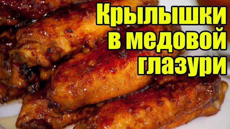 Крылышки в медовой глазури  https://www.youtube.com/watch?v=xBYK5CW4P08 Куриные крылышки в медовой глазури великолепный рецепт на ужин за 15 минут. Они настолько самодостаточны, с ярким насыщенным вкусом меда, соевого соуса и горчичной нотой, что гарниром к ним идут исключительно листья салата, слегка сбрызнутые лимонным соком.   #рецепт #кухня #вкусно #wowfood #wowfoodclub