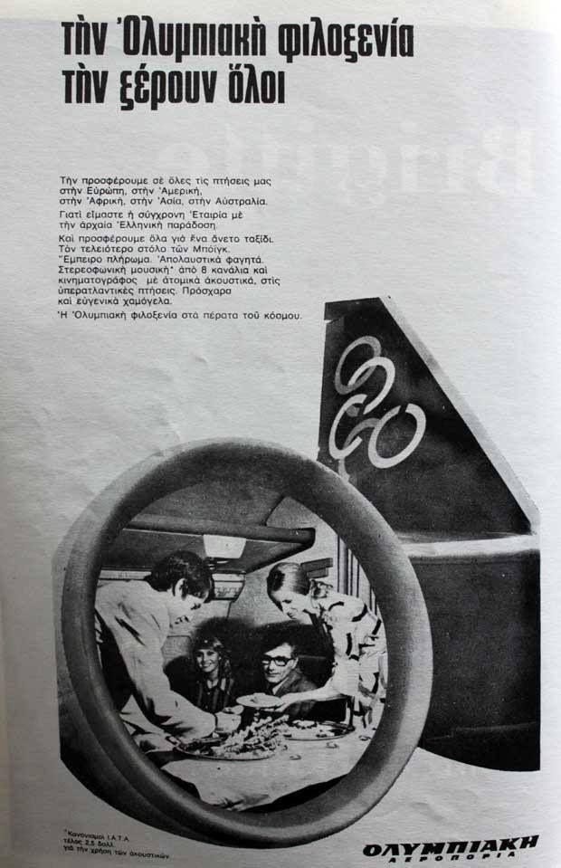 Vintage poster - Olympic Airways, Greece.
