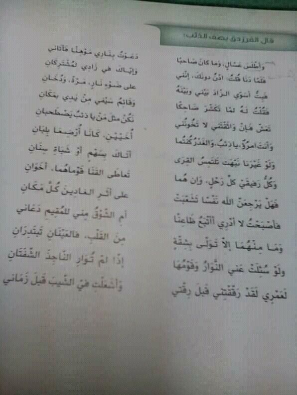 Pin By Yi On ديوان العرب Bullet Journal Math Journal