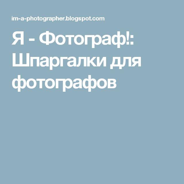 Я - Фотограф!: Шпаргалки для фотографов