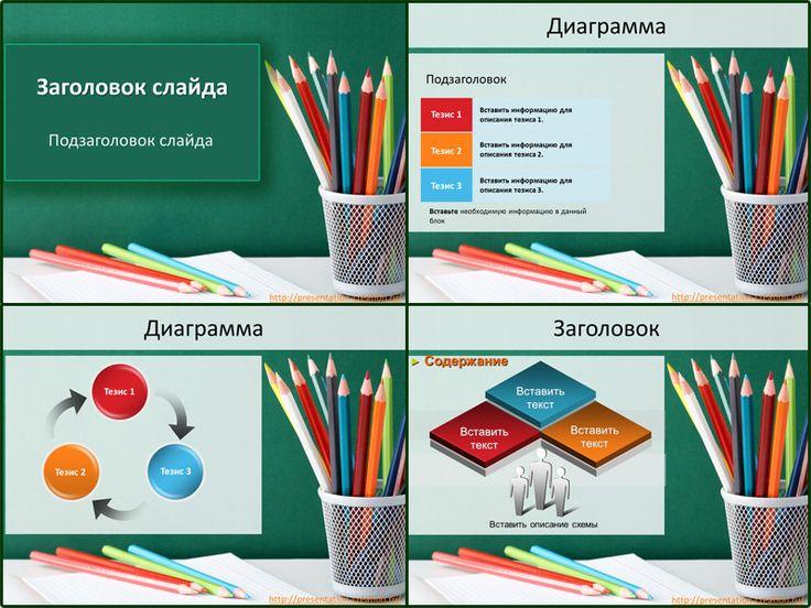Бесплатный шаблон презентации для PowerPoint с изображением зеленой школьной доски в качестве основного фона, а также набора цветных карандашей. Часть карандашей стоит в стакане-пенале, а часть