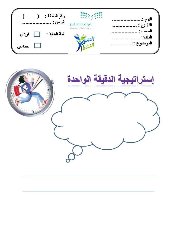 بالصور حمل 20 استراتيجية من استراتيجيات الت Learnactivitiesbook Learnactivitieshandson Active Learning Strategies Learning Arabic Learning Strategies