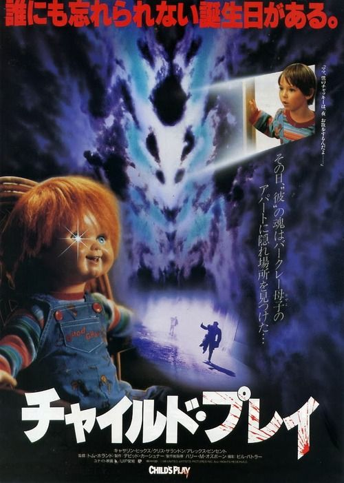 Child's Play (1988) - Japanese movie poster