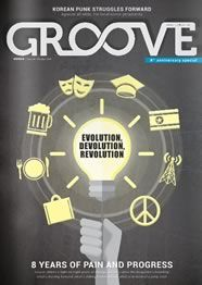 Groove Korea's October 2014 Issue