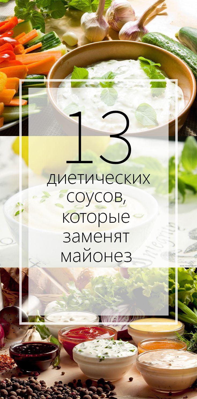 Для тех кто готовит свою фигуру к новому году  приводим рецепты соусов которые можно сделать самим. Эти соусы прекрасная альтернатива майонезу, который как известно плохо влияет на нашу талию.