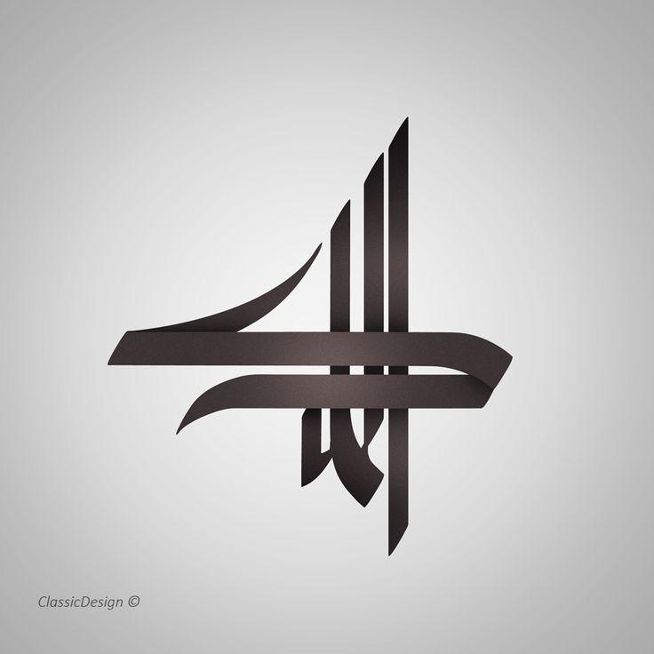 almalek Calligraphy by ~ClassicDesign on deviantART