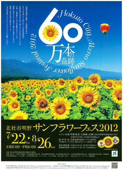 akeno-sunflower-fest2012.jpg (400×566)