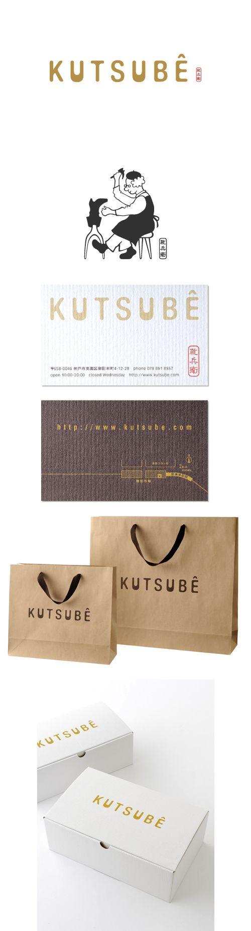 KUTSUBÊ / shoes shop / naming / logo / shop card / paper bag / shoes box / FROM GRAPHIC