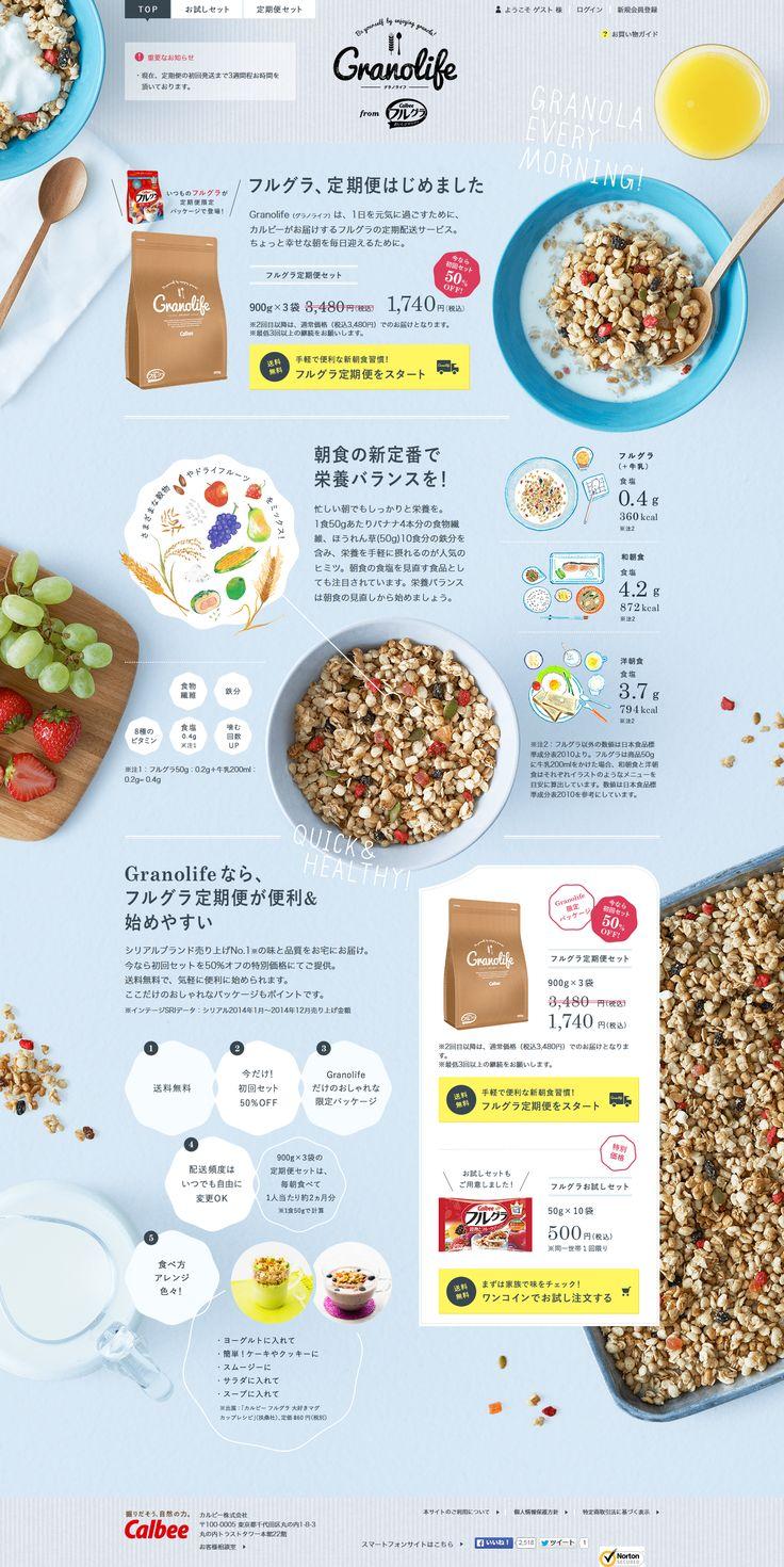 http://shop.calbee.jp/granola/shop/default.aspx