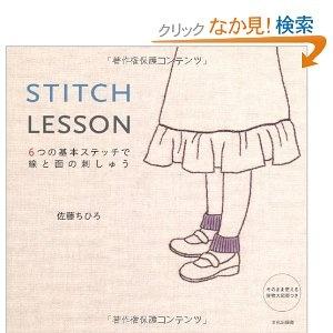 Bok: Chihiro Sato: broderi sting linje og ansikt to grunnleggende (sting leksjoner) 6 STITCH LESSON: Amazon.co.jp