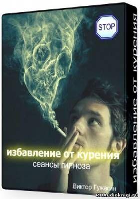 Cеанс - Избавление от курения