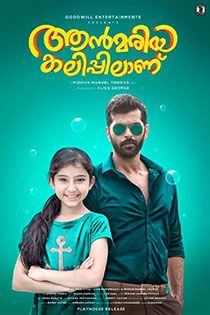 Annmariya Kalippilannu Malayalam Movie Online - Sara Arjun, Sunny Wayne ,Aju Varghese, Saiju Kurup Directed by	Midhun Manuel Thomas Music by Songs: Shaan Rahman Background Score: Sooraj S. Kurup 2016 [U] ENGLISH SUBTITLE