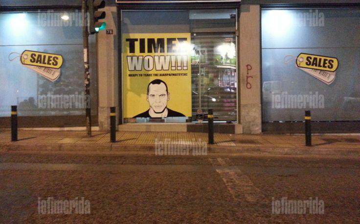 Εβαλαν τον Βαρουφάκη να λέει «ουάου» και να διαφημίζει εκπτώσεις σε κατάστημα της Κυψέλης [εικόνες] | iefimerida.gr
