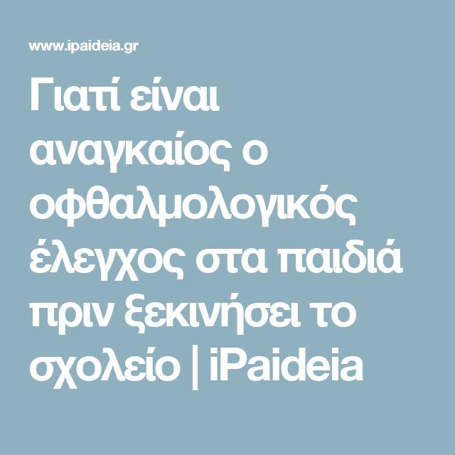 Γιατί είναι αναγκαίος ο οφθαλμολογικός έλεγχος στα παιδιά πριν ξεκινήσει το σχολείο | iPaideia