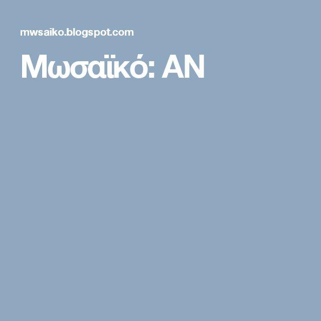 Μωσαϊκό: AN