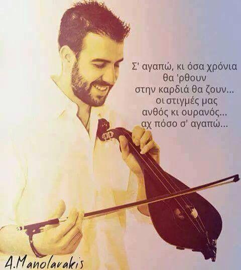 Μανωλαρακης