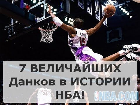 7 ВЕЛИЧАЙШИХ Данков в ИСТОРИИ НБА! 7 Место: Shawn Kemp 6 Место: Tom Chambers 5 Место: Julius Erving 4 Место: Michael Jordan 3 Место: Scottie Pippen 2 Место: Kevin Johnson 1 Место: Vince Carter https://www.youtube.com/watch?v=g1Uvk7qtPpk&feature=em-upload_owner  Статьи про баскетбол смотрите тут: http://life4health.ru/category/basketball  #нба #данк #данки #баскетбол #slamdunk #dunk #shawnkemp #tomchambers #juliuserving #michaeljordan #scottiepippen #kevinjohnson #vincecarter