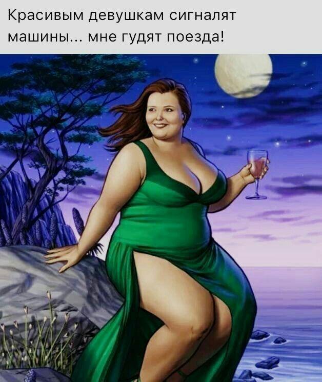 Днем рождения, картинки толстых девушек с надписями