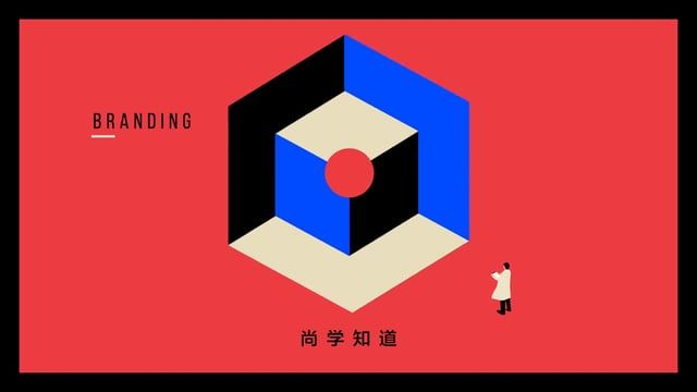 Client : TEDxTianhe Production Company : Bito Creative Director: 劉耕名 Keng-Ming Liu Design : 劉耕名 Keng-Ming Liu Producer : 林國隆 Oskar Lin Assistant Producer : 李曼寧 Manning Lee Lead Animator : 林思翰 Axers Lin 3D Animation : 徐光慧 Sylvia Hsu/李竺潔 Chu-Chieh Lee/林思翰 Axers Lin 2D Animation : 鄭凱文 Kevin Cheng/李竺潔 Chu-Chieh Lee  Music & SFX : Aimar Molero (http://www.aimar-molero.com)