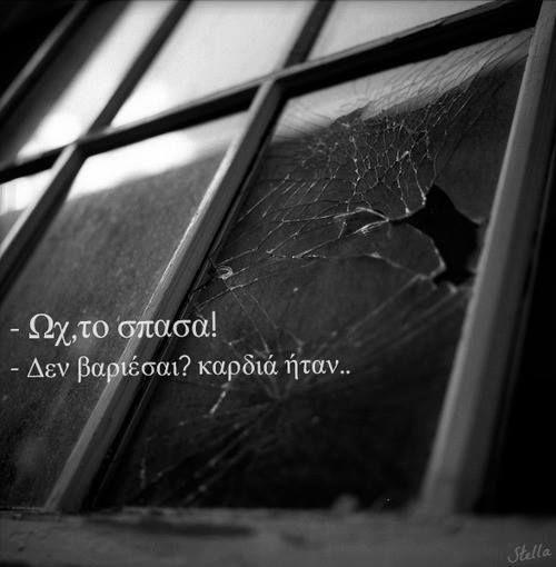 Ποτέ μην κλάψεις μπροστά σε καμία δυσκολία που θα αντιμετωπίσεις.Ηρωας δεν είναι αυτός που ξέρει να κλαίει αλλά αυτός που ξέρει να κρύβει κάθε δάκρυ πίσω από ένα χαμόγελο.