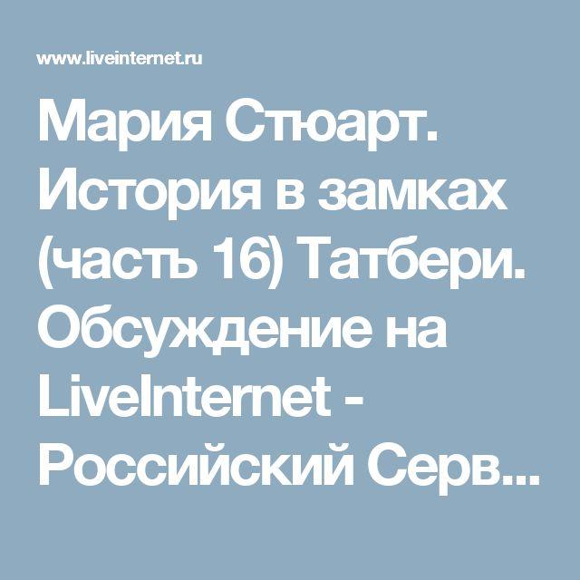 Мария Стюарт. История в замках (часть 16) Татбери. Обсуждение на LiveInternet - Российский Сервис Онлайн-Дневников